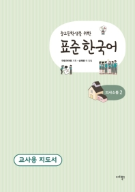 중고등학생을 위한 표준 한국어 의사소통. 2(교사용 지도서)