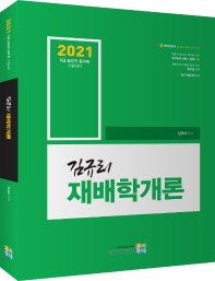 김규리 재배학개론(2021)