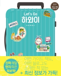 Let's Go 하와이(2019)