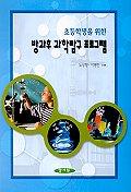 초등학생을위한 방과후 과학탐구 프로그램