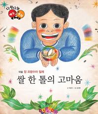 쌀 한 톨의 고마움_장 프랑수아 밀레_다재다능 예능동화 시리즈 06
