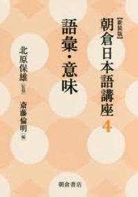 朝倉日本語講座 4 新裝版