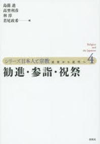 シリ-ズ日本人と宗敎 近世から近代へ 4