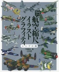 NOBさんの航空縮尺イラストグラフィティ レシプロ編