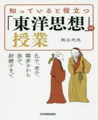 知っていると役立つ「東洋思想」の授業 孔子,老子,韓非子から孫子,尉りょう子まで
