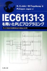 IEC61131-3を用いたPLCプログラミング PLC言語の國際規格の解說と應用
