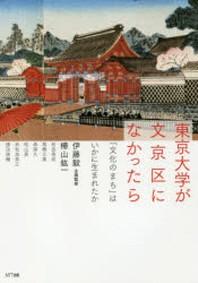 東京大學が文京區になかったら 「文化のまち」はいかに生まれたか