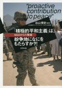 「積極的平和主義」は,紛爭地になにをもたらすか?! NGOからの警鐘