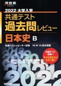 大學入學共通テスト過去問レビュ-日本史B 共通テスト+センタ-試驗10年14回分揭載 2022