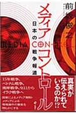 メディアコントロ―ル 日本の戰爭報道
