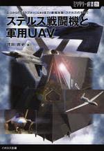 ステルス戰鬪機と軍用UAV B-2からF-22ラプタ―,UAVまで.最强兵器.ステルスのすべて