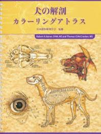 犬の解剖カラ-リングアトラス