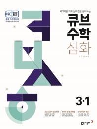 큐브수학S 심화 Strong 초등 수학 3-1(2021)