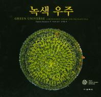 녹색 우주