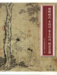 조선시대 여성의 차문화와 규방다례
