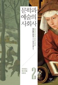 문학과 예술의 사회사. 2: 르네상스 매너리즘 바로끄