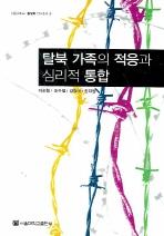 탈북 가족의 적응과 심리적 통합