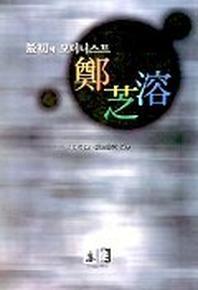 최초의 모더니스트 정지용:일본근대문학과의 비교고찰