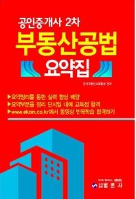 부동산공법 요약집(공인중개사 2차)