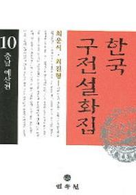 충남 예산편 한국구전설화집 10