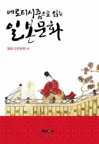 에로티시즘으로 읽는 일본문화