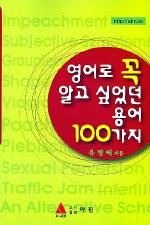 영어로 꼭 알고 싶었던 용어 100가지