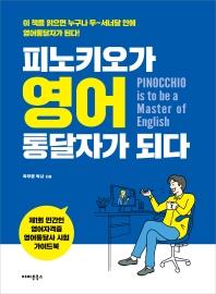피노키오가 영어통달자가 되다