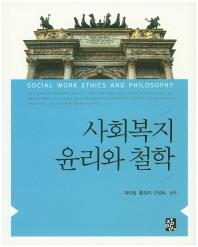사회복지 윤리와 철학