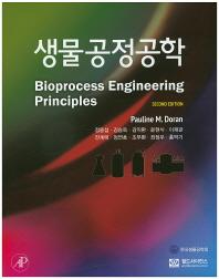 생물공정공학
