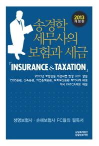 송경학 세무사의 보험과 세금(2013)