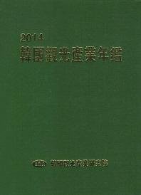 한국관광산업연감(2014)