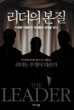 리더의 본질