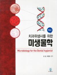 치과위생사를 위한 미생물학(New)