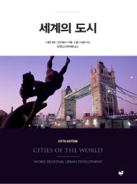 세계의 도시