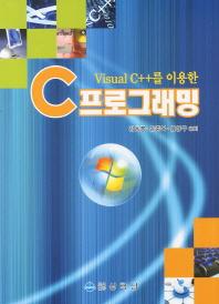 Visual C++를 이용한 C프로그래밍