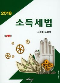 소득세법(2018)