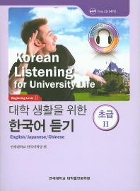 대학 생활을 위한 한국어 듣기 초급. 2