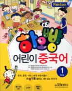하오빵 어린이 중국어. 1(Main Book)