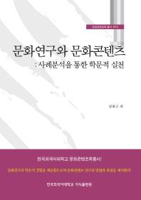 문화연구와 문화콘텐츠