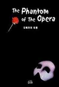 오페라의 유령(뮤지컬 시리즈5)