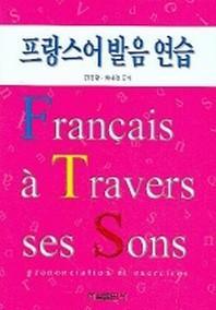프랑스어발음연습