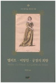 멜리트 미망인 궁정의 회랑