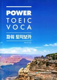 파워 토익 보카(Power Toeic Voca)