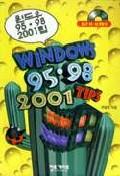 윈도우 95.98 2001 팁(S/W포함)