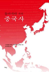 동아시아 속의 중국사
