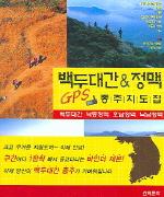 백두대간 & 정맥 GPS종 종주지도집