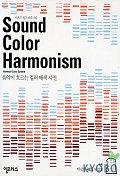 Sound Color Harmonism(사운드 컬러 하모니즘)