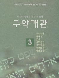 구약개관 3(여호수아-열왕기(하))