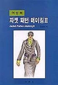 자켓 패턴메이킹 2(여성복)