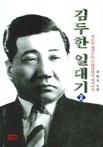 김두한 일대기 2